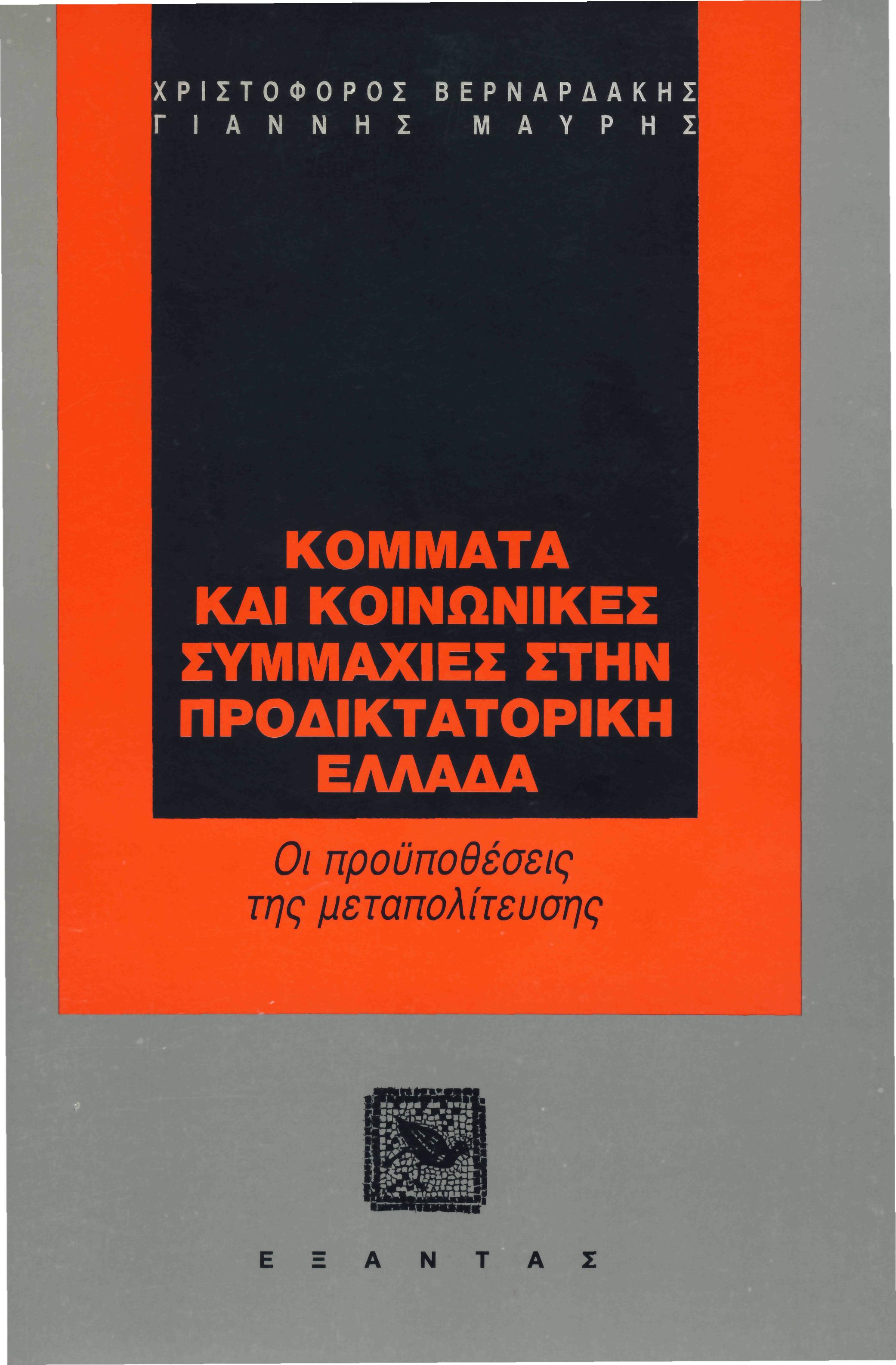 Εξώφυλλο Κόμματα και Κοινωνικές Συμμαχίες στην Προδικτατορική Ελλάδα, 1991