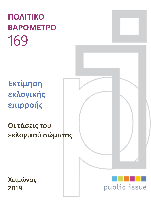 Public Issue - Πολιτικό Βαρόμετρο 169 – Εκτίμηση εκλογικής επιρροής ... 3a41074327d