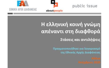 Η-ελληνική-κοινή-γνώμη-απέναντι-στη-διαφθορά